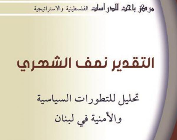 تقدير نصف شهري للتطوّرات السياسية والأمنية في لبنان