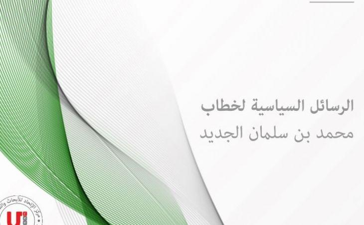 الرسائل السياسية لخطاب محمد بن سلمان الجديد