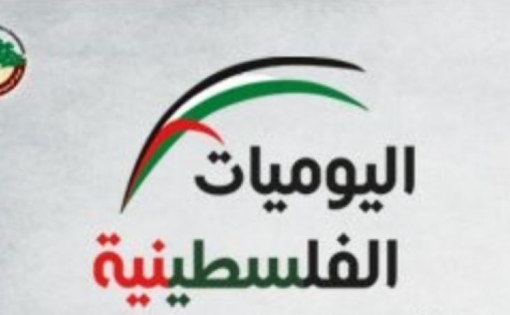 اليوميات الفلسطينية: آب/ أغسطس 2021
